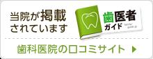歯医者の口コミサイトバナー